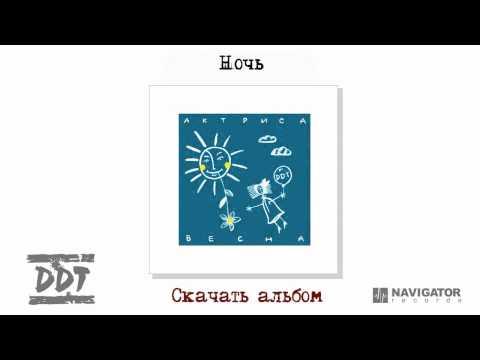 ДДТ - Ночь (Актриса весна. Аудио)
