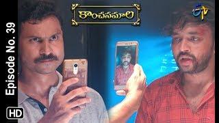 Kanchanamala  19th June 2019   Full Episode No 39   ETV Telugu