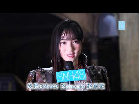 SNH48 Zhao Jiamin: Thoughts On 呜吒 (UZA) MV