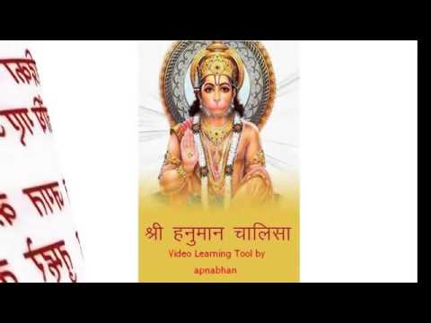 Hanuman Chalisa lyrics slow sound-Anup jalota
