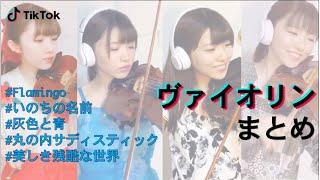 【TikTok】Flamingo(フラミンゴ)、その他4曲/J-POP palyed by Violin