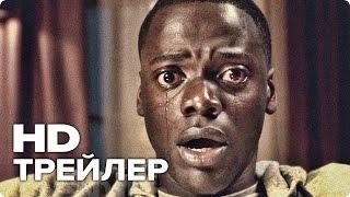 Прочь - Трейлер (Русский) 2017