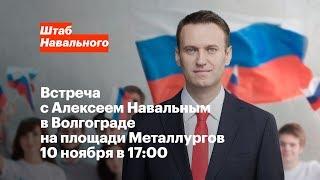 Волгоград: встреча с Алексеем Навальным 10 ноября в 17:00