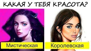 Красива ли ТЫ?  Какая у тебя красота? Тест красоты для девушек!