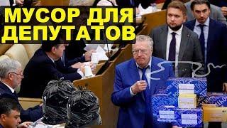 Депутатам отправили мусор по почте