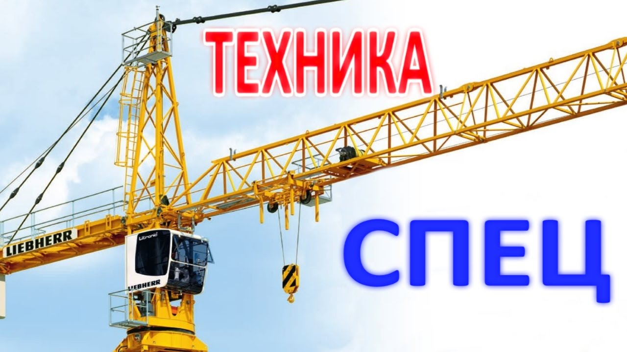 Мультик строительная техника для детей ч7 Башенный ...