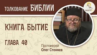 Книга Бытие. Глава 40. Протоиерей Олег Стеняев. Библия