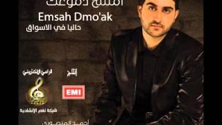 عزيمة طفل   ألبوم امسح دموعك   أحمد المنصوري Mp3