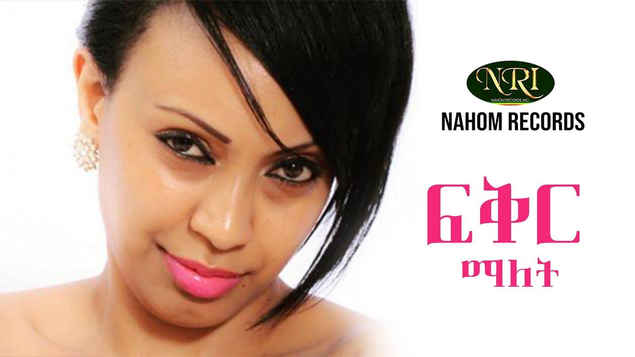 Abeba Desalegn - Fikir Malet - አበባ ደሳለኝ - ፍቅር ማለት - Ethiopian Music