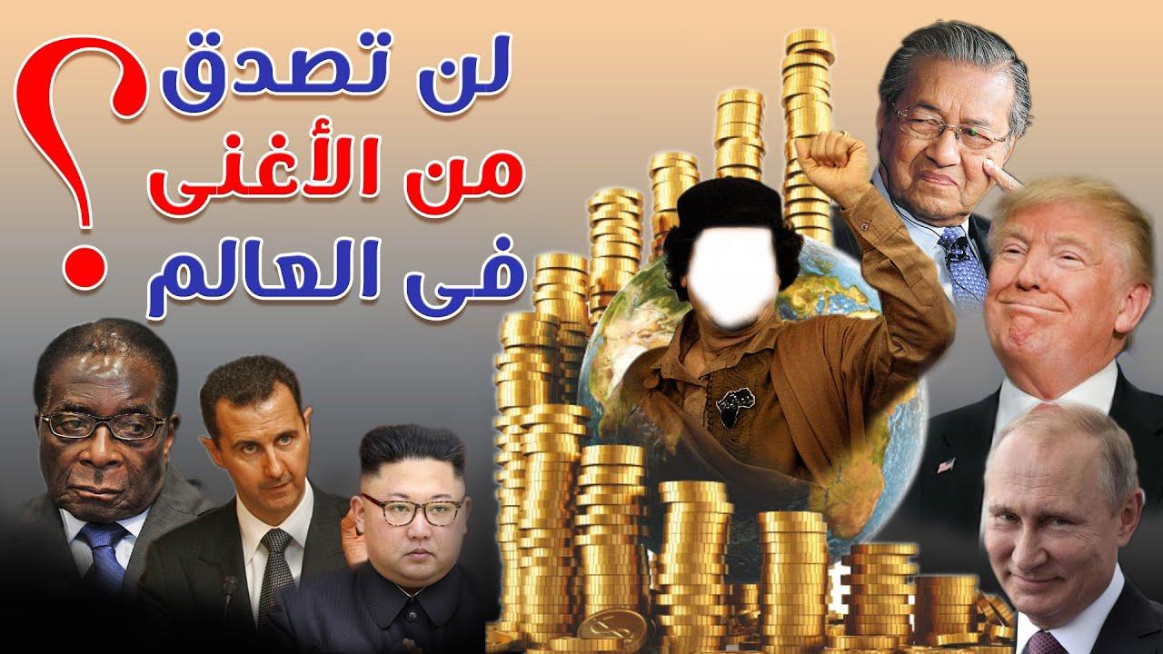 أغنى 10 ملوك ورؤساء في العالم والعرب .. لن تصدق ثروتهم ومن اين اكتسبوها