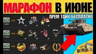НОВЫЙ МАРАФОН ОТ РАЗРАБОТЧИКОВ В ИЮНЕ ХАЛЯВА в World of Tanks
