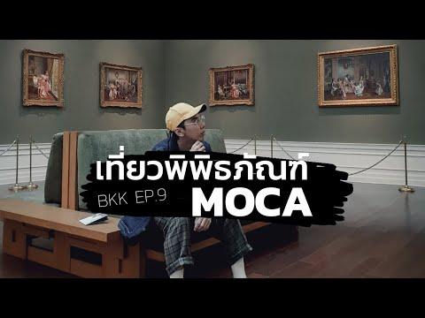 One free day : Bangkok EP.9 เที่ยวพิพิธภัณฑ์ศิลปะไทยร่วมสมัย MOCA