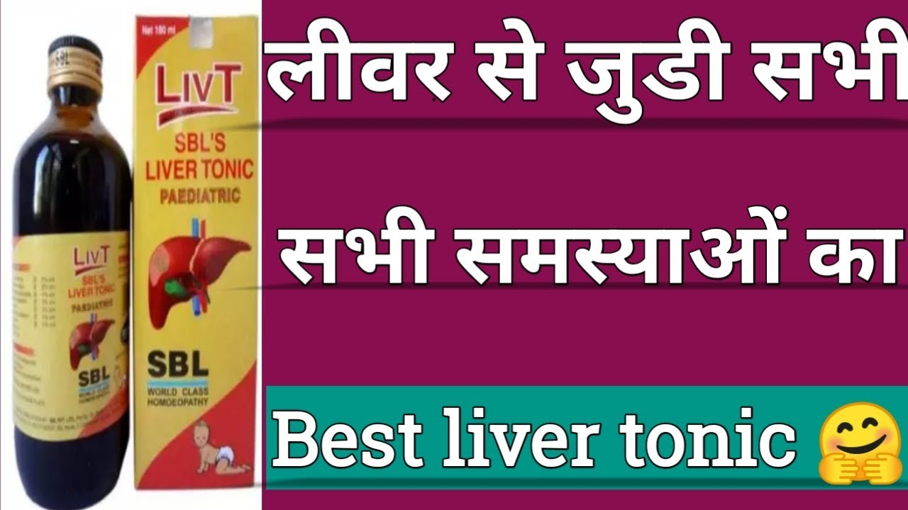 BEST LIVER TONIC    HOMOEOPATHIC MEDICINE   EXPLAIN BY DR DEEPAK ADWANI by  HOMOEOPATHIC VINES