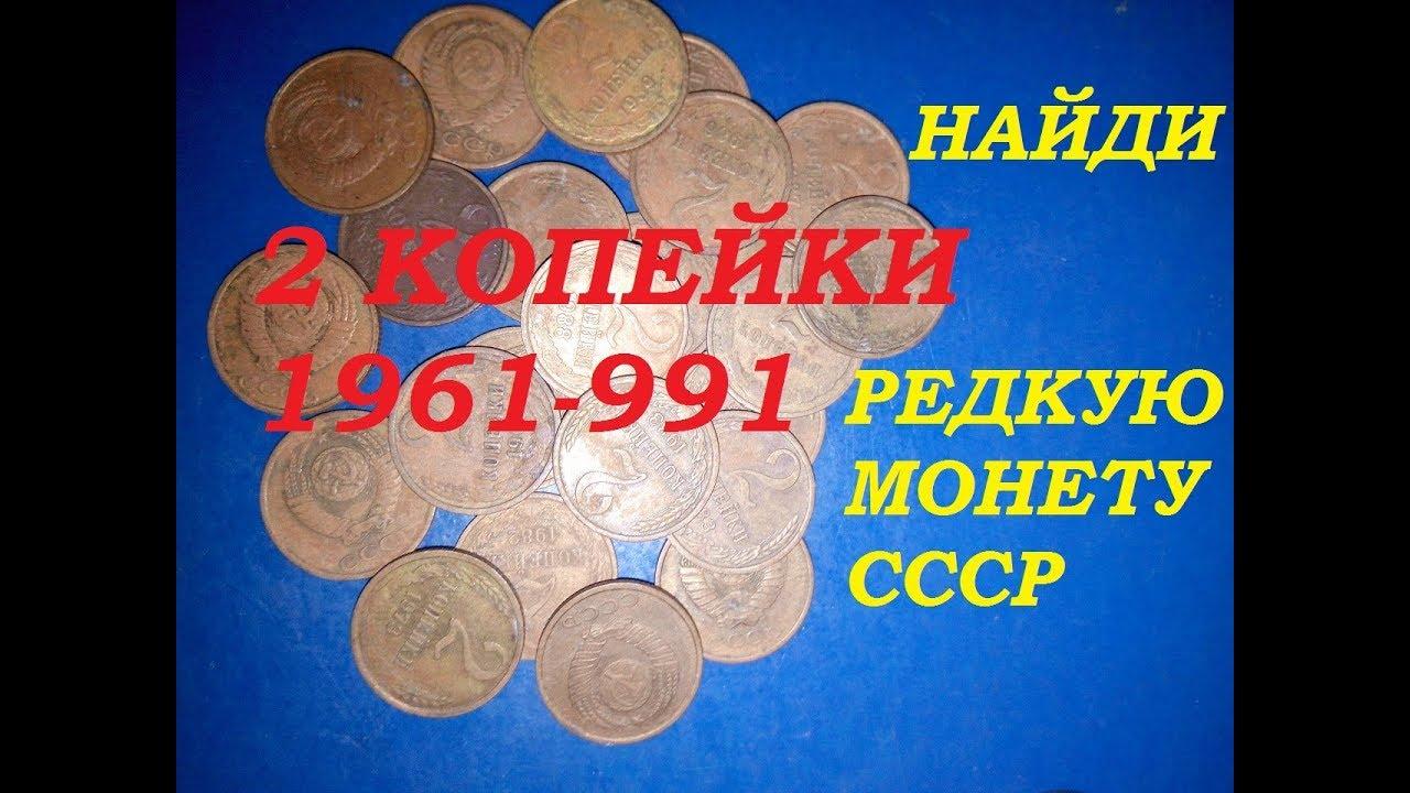 23 дек 2016. Еще более редкими и ценными являются 2 копейки 1927 года. Цена на такие монеты весьма значительна и превышает 50 и 100.
