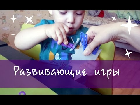 РАЗВИВАЮЩИЕ ИГРЫ ДЛЯ ДЕТЕЙ ♥ Ребенок 3 года