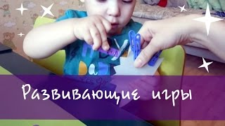 Развивающие игры для детей от года* Своими руками*Часть 3