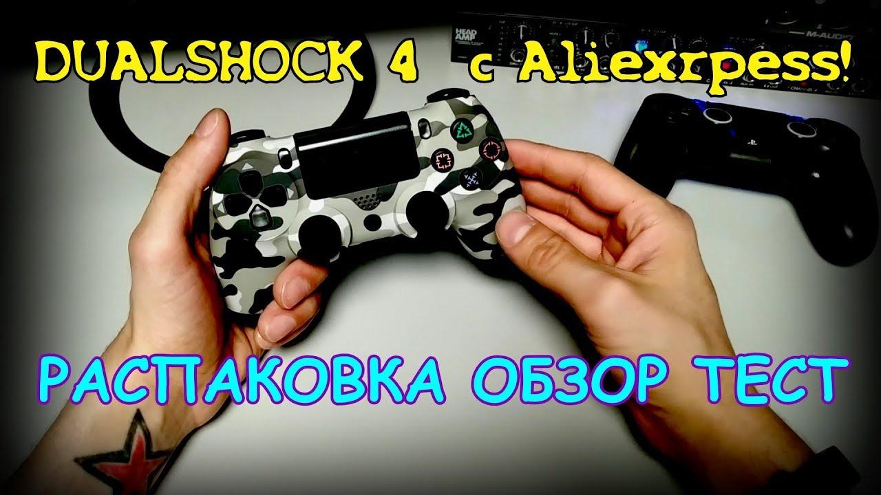 Dualshock 4 с Алиэкспресс | РАСПАКОВКА ТЕСТ на ПК и ОБЗОР | Геймпад из Китая для PS4