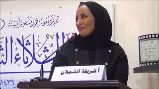 كلمة الأستاذة شريفة الشملان خلال تكريمها في منتدى الثلاثاء الثقافي
