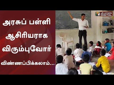 அரசுப் பள்ளி ஆசிரியராக விரும்புவோர் விண்ணப்பிக்கலாம்...| TRB Exam | #PTDigital