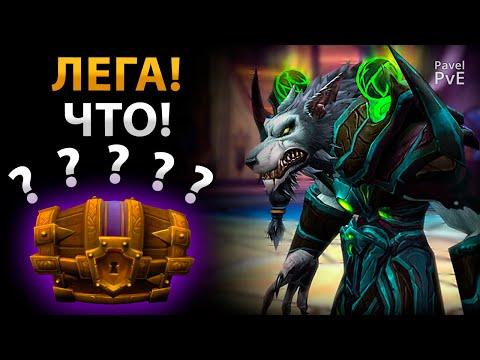 """""""Недельный сундук"""" (12.02.20) ● Legion 7.3.5 ● Uwow.biz"""