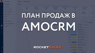 План продаж в amoCRM. Разработка RocketSales