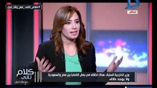 كلام تاني| وزير الخارجية السابق: يوضح مدى العلاقات بين مصر والسعودية