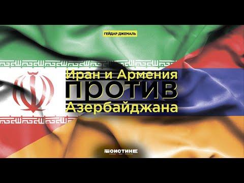 Иран и Армения против Азербайджана