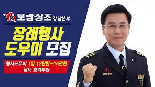 보람상조 강남본부 장례행사 도우미 모집!  [강남구][…