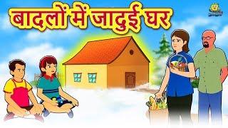 बादलों में जादुई घर - Hindi Kahaniya for Kids | Stories for Kids | Moral Stories | Fairy Tales