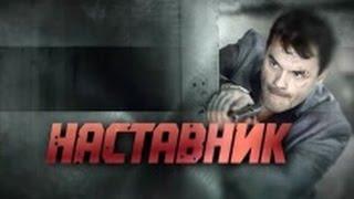 Остросюжетный фильм «Наставник» 2015. Анонс