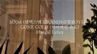 Mxm   엠엑스엠  Brandnewboys  - Gone Cold  식어버린 온도  Hangul Lyrics