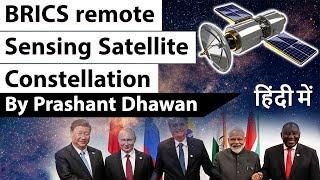 BRICS remote Sensing Satellite Constellation Current Affairs 2019 #UPSC