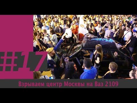 Взрываем центр Москвы