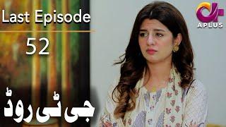 GT Road - Last Episode 52 | Aplus Dramas | Inayat, Sonia Mishal | Pakistani Drama | CC1O