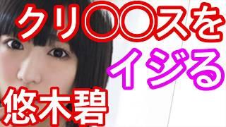 女性声優 悠木碧 一人♡でクリ〇〇スをイジるド〇ネタ 悠木碧 検索動画 49