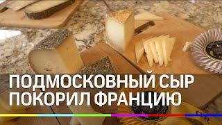 Подмосковный сыр покорил Францию
