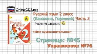 Страница 45 Упражнение 76 Имя существительное Русский язык 2 класс Канакина Горецкий Часть 2