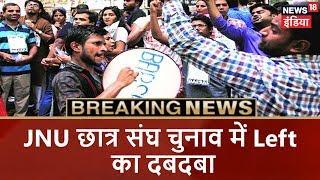 JNU छात्र संघ चुनाव में Left का दबदबा | Breaking News | News18 India