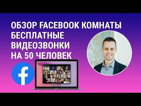 Как пользоваться Facebook комнатой для групповых видеозвонков