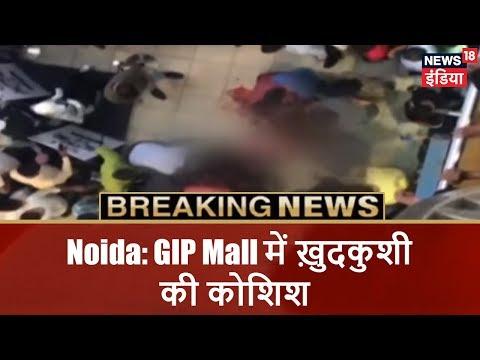 Noida: GIP Mall में ख़ुदकुशी की कोशिश   Breaking News   News18 India