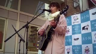 福島愛歌「あなた」片平里菜cover @A-l-Mアミューあつぎフリーライブ