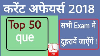 Top 50 Current Affairs 2018/ Railway/SSC/CTET/BANK & For Every Exams.