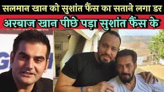 Arbaz Khan started crying PR targets Bollywood | Salman Khan पूरी तरह से बौखलाया