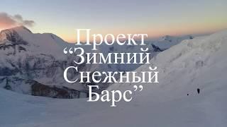Экспедиция на Памир зимой 2018
