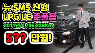 뉴 SM5 신형 LPG LE 옵션좋고 연비 좋은 차량 …