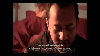 อะไรก็ผิด - ลาบานูน [Official MV]
