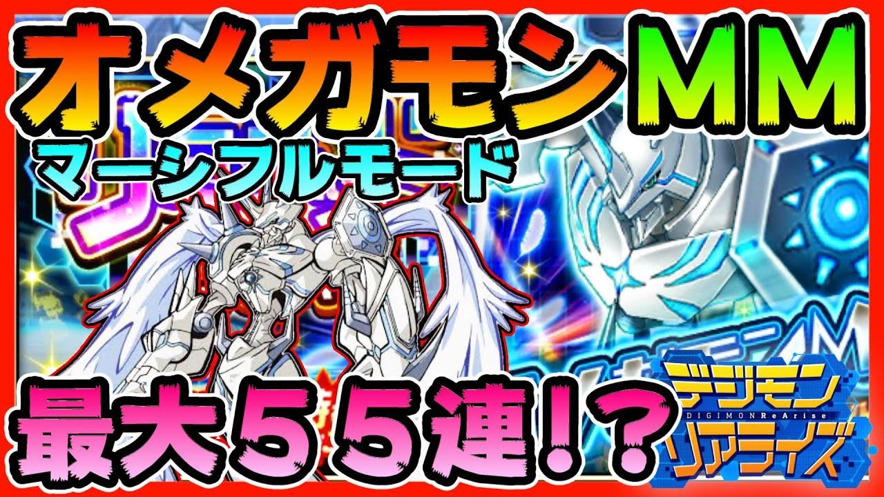 【デジライズ】オメガモンマーシフルモード!!最大55連!?【デジモンリアライズ】digimon