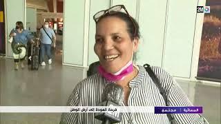 ردود فعل المغاربة العائدين إلى أرض الوطن