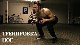 Как Накачать Ноги (ЭТО БУДЕТ ЖЕЧЬ!)(Как накачать ноги в домашних условиях! Друзья привет в этом видео хочу показать убойный суперсет на ноги,..., 2016-03-30T05:18:48.000Z)