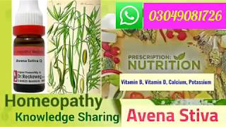 Avena sativa | Homeopathic medicine Avena sativa | General tonic